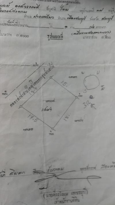 ที่ดิน 1950000 สระบุรี เมืองสระบุรี ปากเพรียว